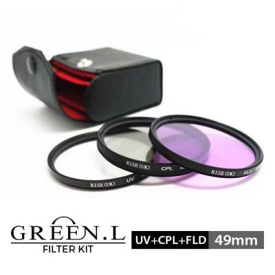 Jual Green L Filter UV+CPL+FLD KIT 49mm surabaya jakarta