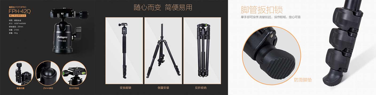 Fotopro S4plus+42Q Black Tripod toko kamera online plazakamera surabaya dan jakarta