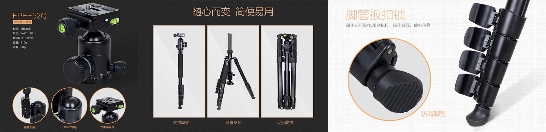 jual Fotopro S5plus+52Q Black Tripod toko kamera online plazakamera surabaya dan jakarta