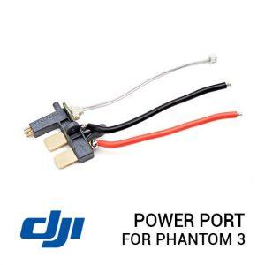 Jual DJI Phantom 3 Aircraft Power Port Module Harga Murah dan Spesifikasi