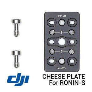 Jual DJI Ronin-S Cheese Plate Harga Murah dan Spesifikasi